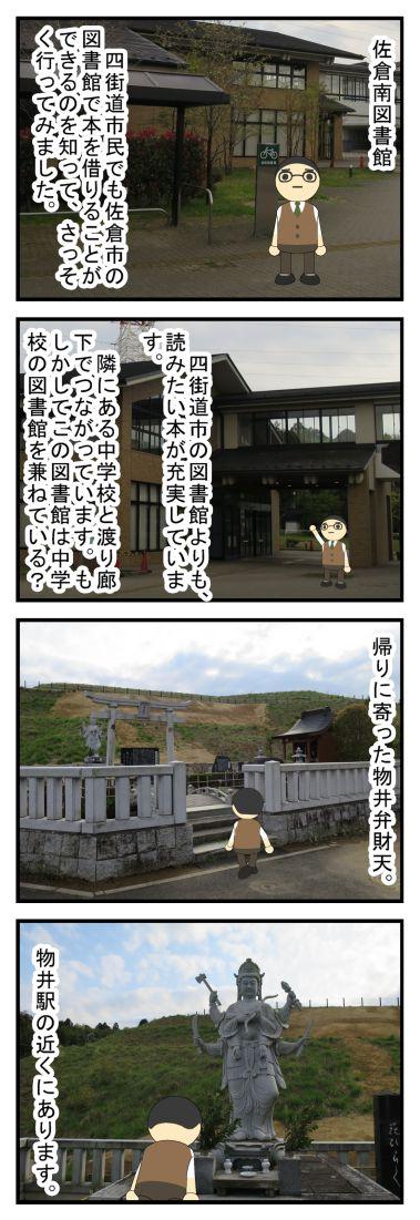 佐倉市の図書館と物井弁財天