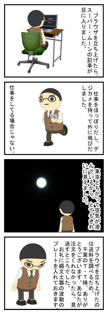 スーパー・ムーン