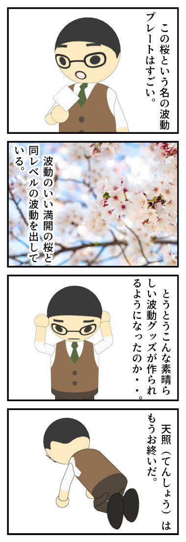 究極の波動グッズ パート4 「桜という名の波動プレート」