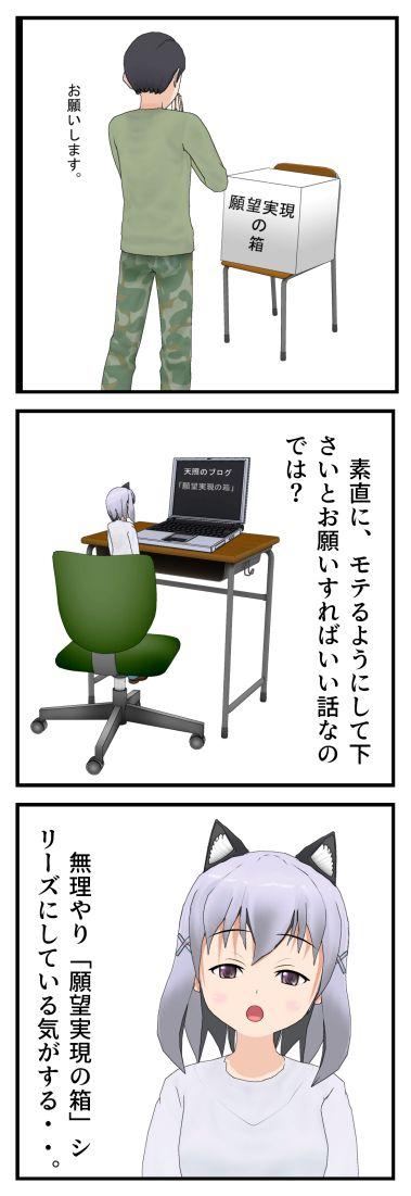 願望実現の箱 パート19 「モテる方法を教えてください」_002