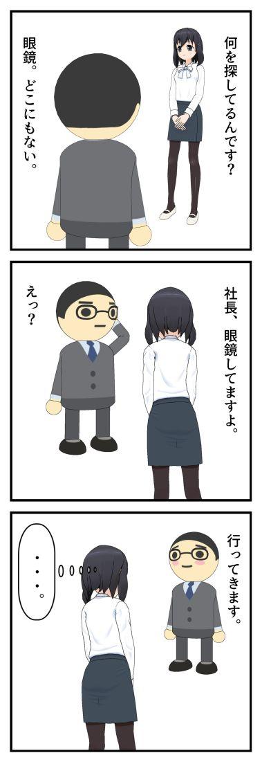 本当にあった怖い話 「消えた眼鏡」_002