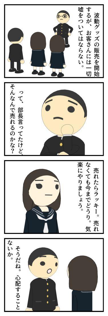天照高校 波動研究会 6話 「心配することないか」
