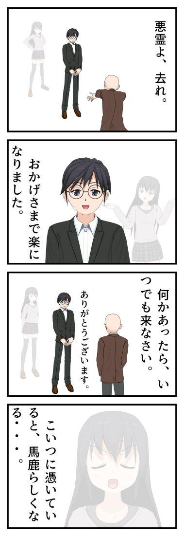 プラシーボ効果 ブラック企業編