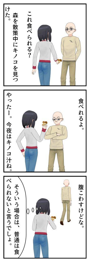 じっちゃんとの夏休み 悪人編 第三話 「これ食べられる?」