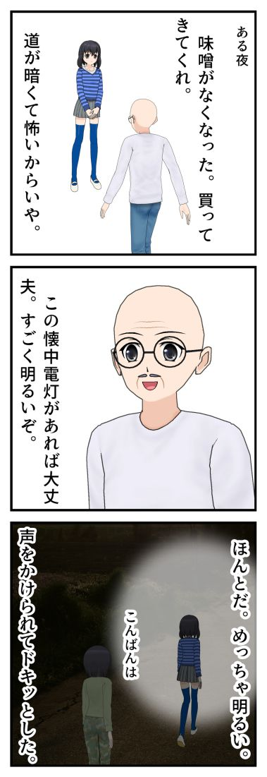 じっちゃんとの夏休み 悪人編 第四話 「夜の買い物」_001
