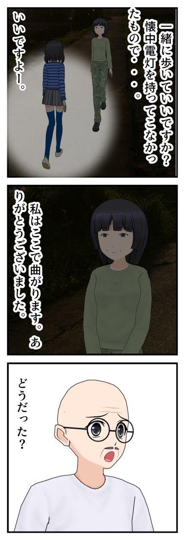 じっちゃんとの夏休み 悪人編 第四話 「夜の買い物」_002