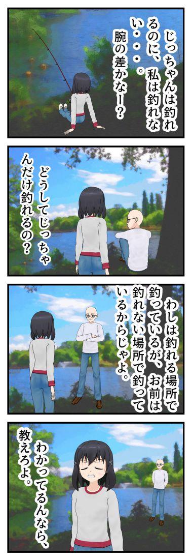じっちゃんとの夏休み 悪人編 第五話 「釣り」