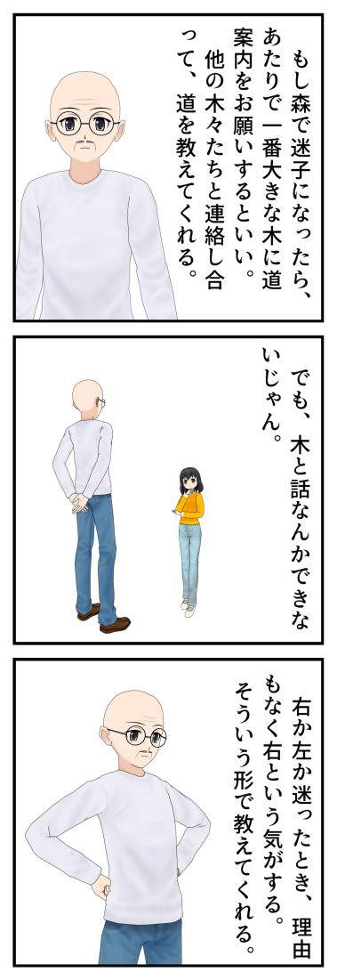じっちゃんとの夏休み 善人編 第二話「森で迷子になったら」_001