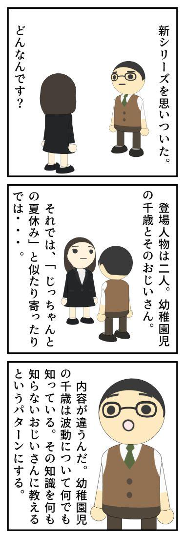 編集会議 「新シリーズ」_001