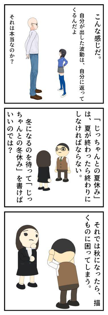 編集会議 「新シリーズ」_002
