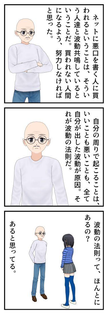 じっちゃんとの夏休み 善人編 「波動の法則って、ほんとにあるの?」_002