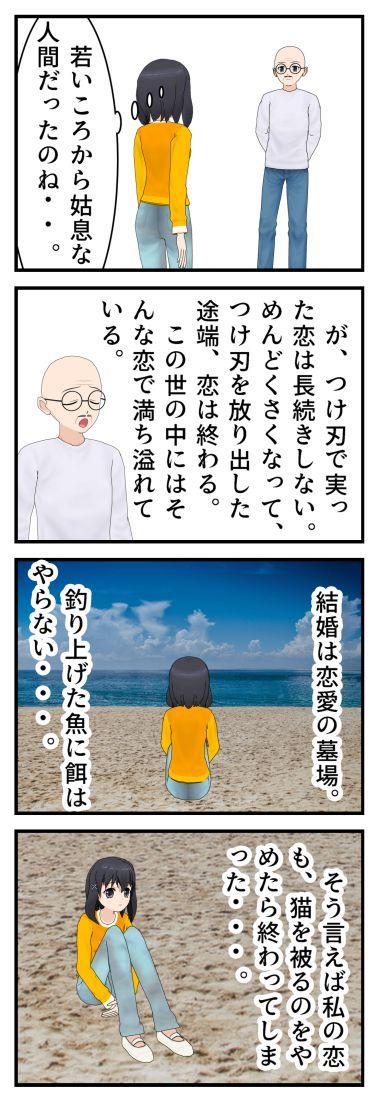 じっちゃんとの夏休み 悪人編 「つけ刃の恋は・・・。 」_002