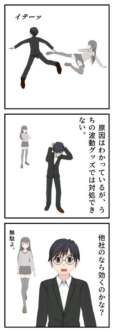 霊障 ブラック企業編_002