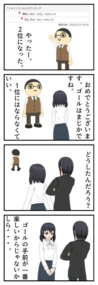 ブログ・ランキング  ホワイト企業編