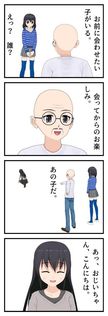 じっちゃんとの夏休み 善人編 「初めて会った気がしない」_001