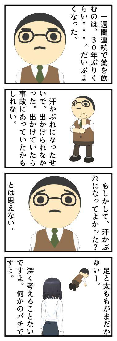 汗かぶれ 2 ブラック企業編
