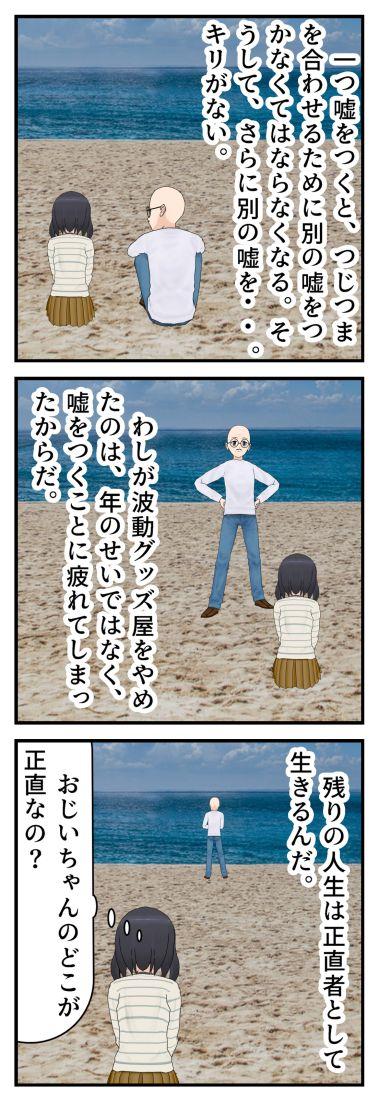 じっちゃんとの夏休み 悪人編 「波動グッズ屋をやめた理由」