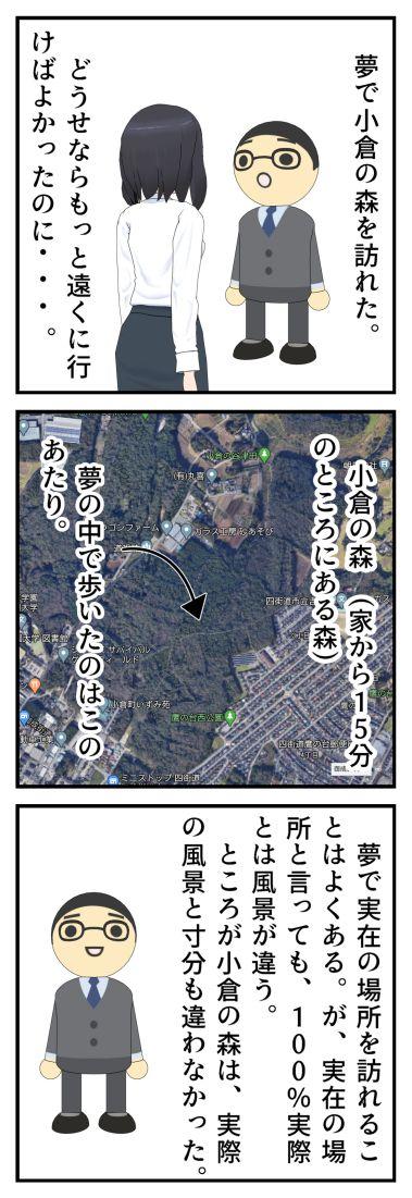 夢で小倉の森を訪れた。_001