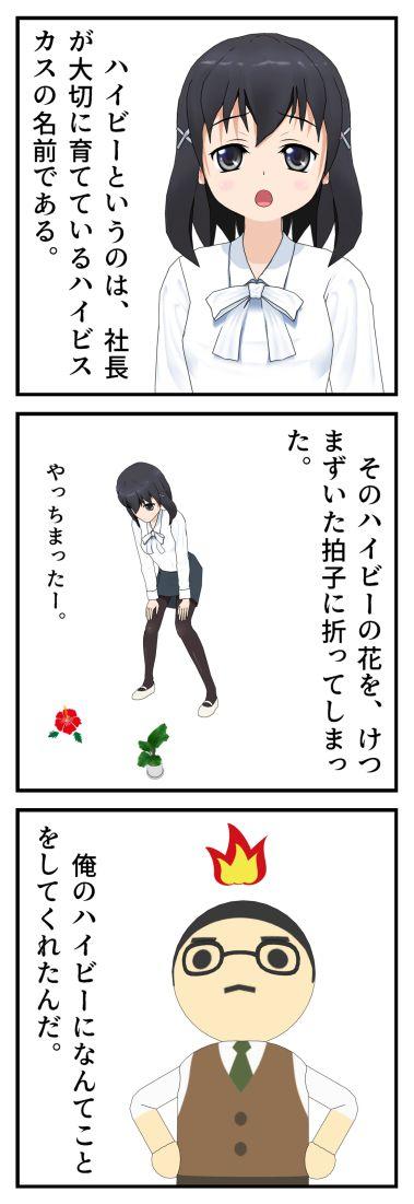 ハイビー ブラック企業編_001