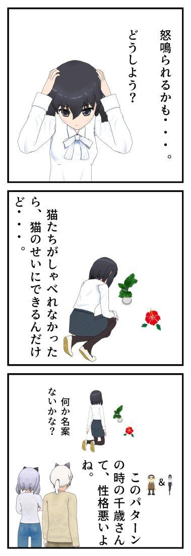 ハイビー ブラック企業編_002