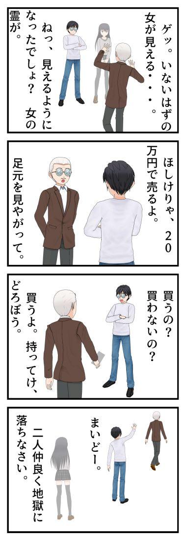霊界メガネ販売開始 ブラック企業編 (2)