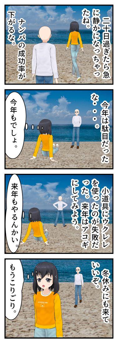 じっちゃんとの夏休み 悪人編 「夏の終わり」