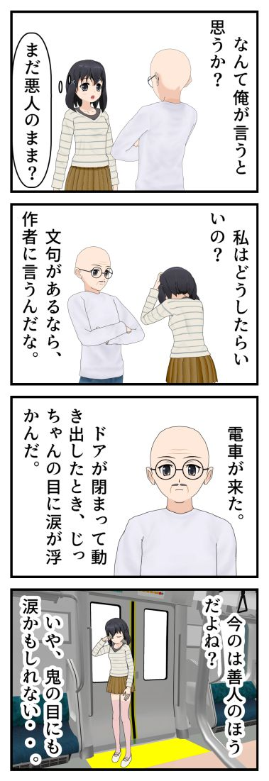 じっちゃんとの夏休み 善人悪人編 「鬼の目にも涙?」_002