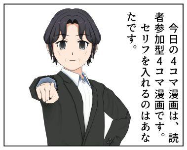 読者参加型4コマ漫画_001