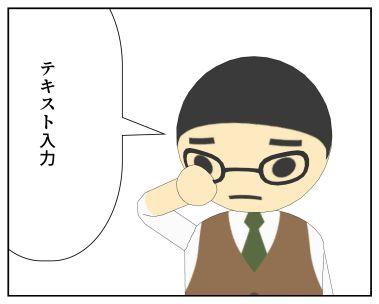 読者参加型4コマ漫画_003