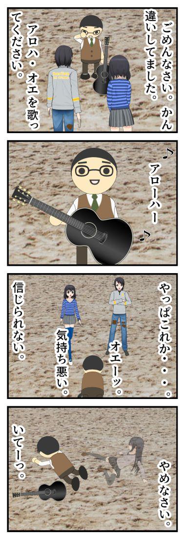 「それでは、アロハ・オエを歌います」 3