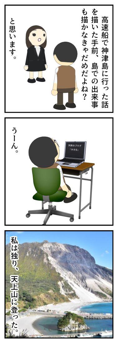 フィクション ブラック企業編_001