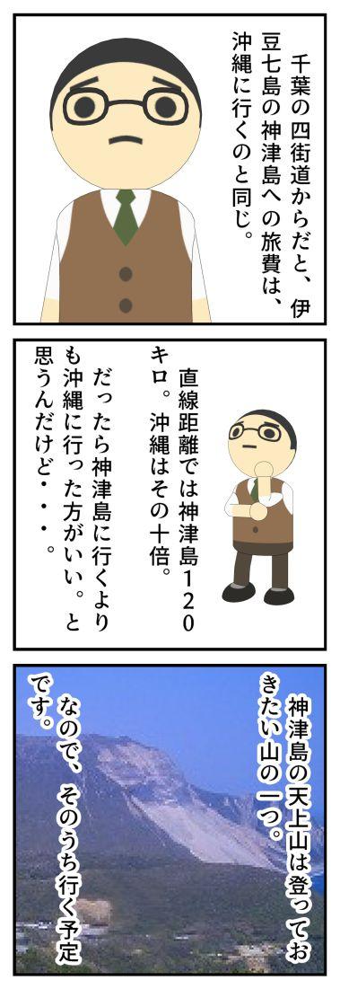 伊豆七島の神津島への旅費は、沖縄と同じ。