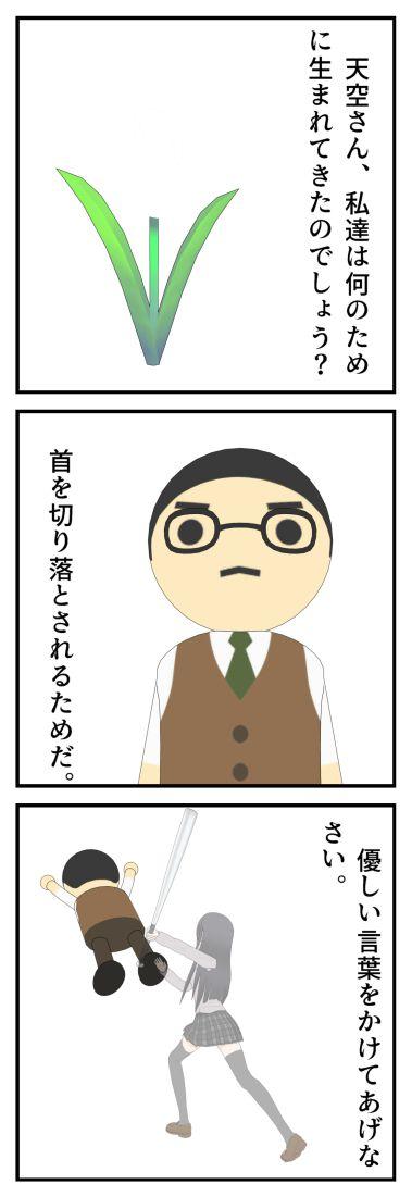 佐倉ふるさと広場のチュウリップ_002