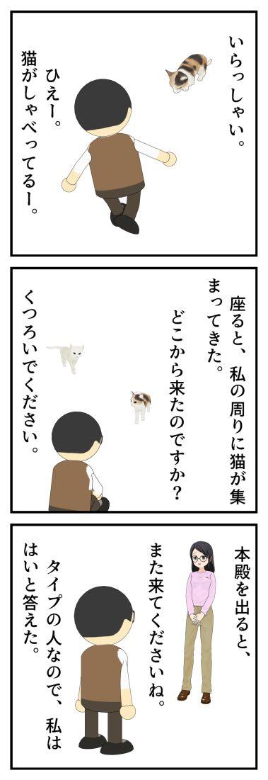 横浜に行った夢 前編_002
