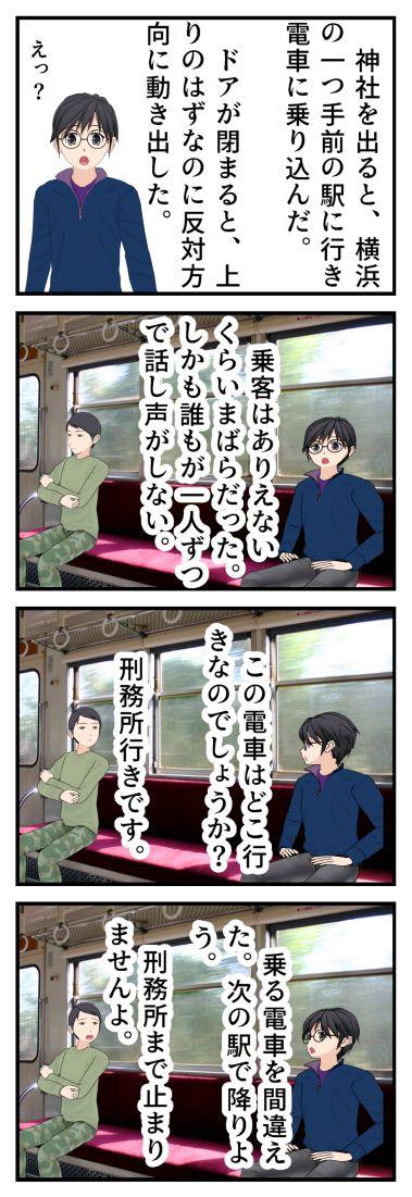 横浜に行った夢 後編_001