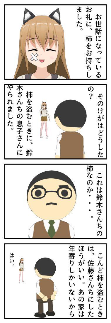 猫の恩返し ブラック企業編