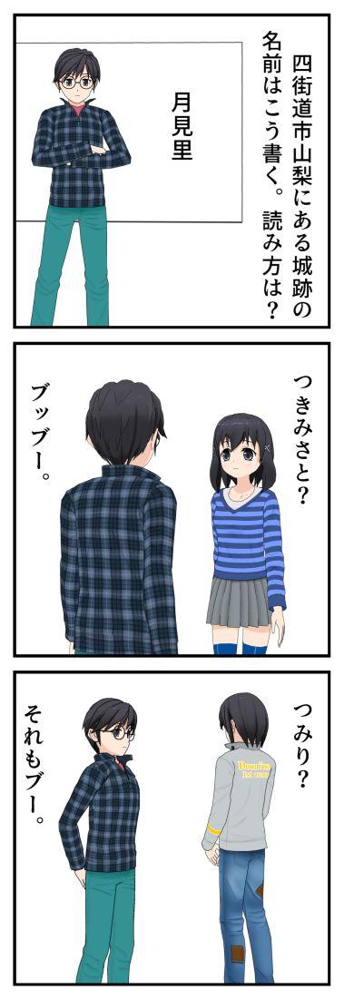 漢字の読み方テスト 上級編_001