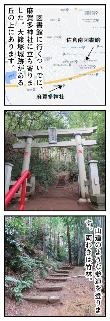 麻賀多神社 千葉県佐倉市大篠塚_001