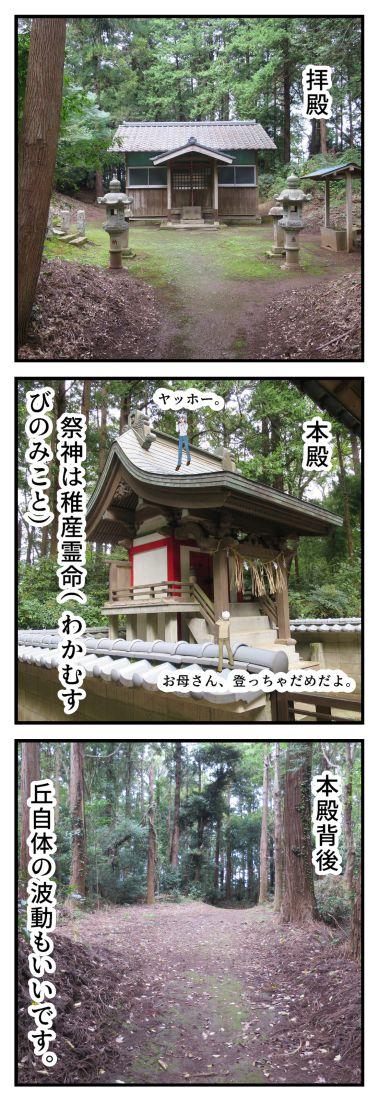 麻賀多神社 千葉県佐倉市大篠塚_002