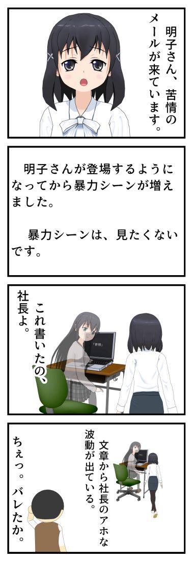 苦情 ブラック企業編