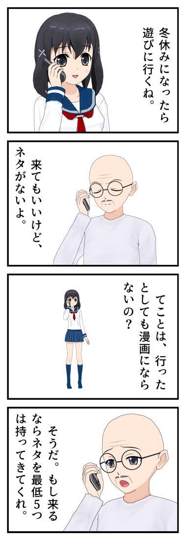 千歳とおじいちゃん 「来てもいいけど・・・」