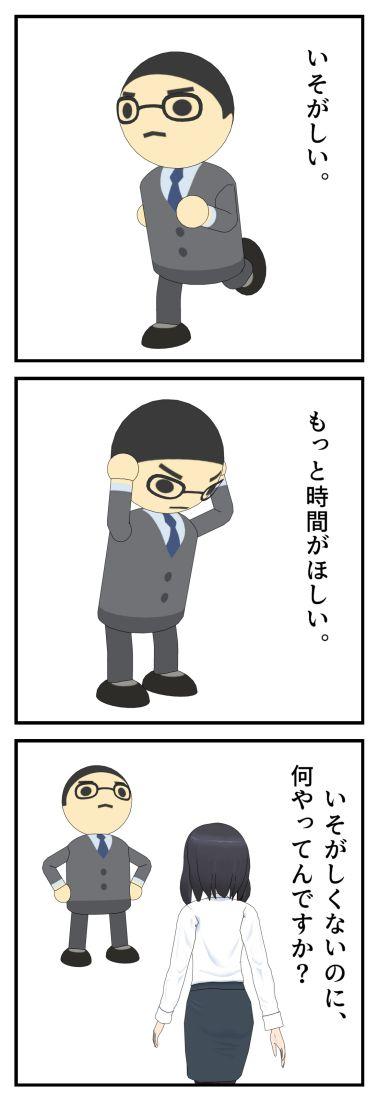 いそがしい振り ブラック企業編_001