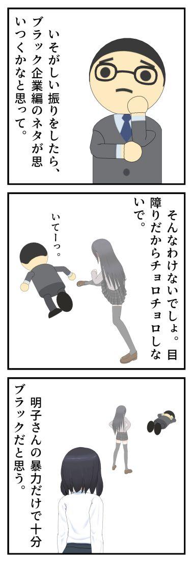 いそがしい振り ブラック企業編_002