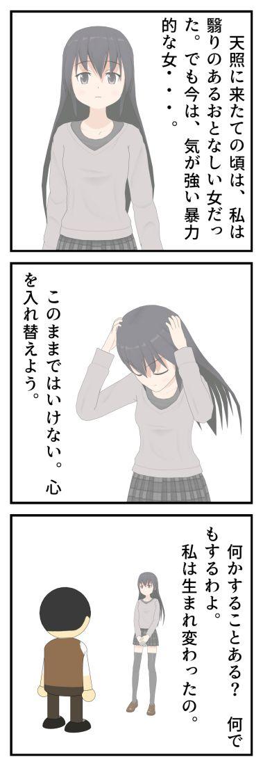 明子さん、こらえてください。_001