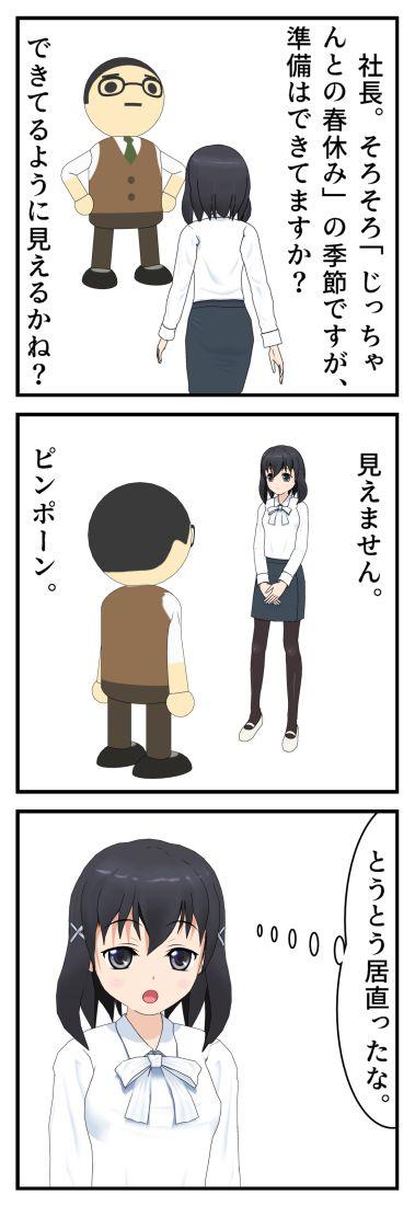 日本一噓つきな波動グッズ屋_001