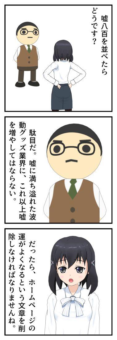 日本一噓つきな波動グッズ屋_002