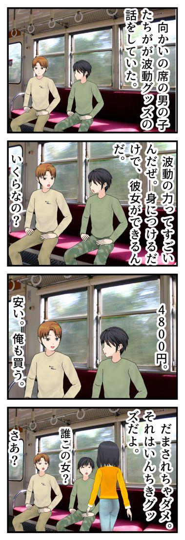 じっちゃんとの春休み 「じっちゃんの家に向かう電車の中で」