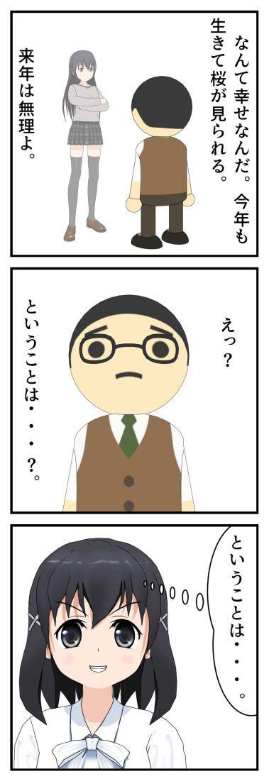 ということは・・・。  ブラック企業編_001