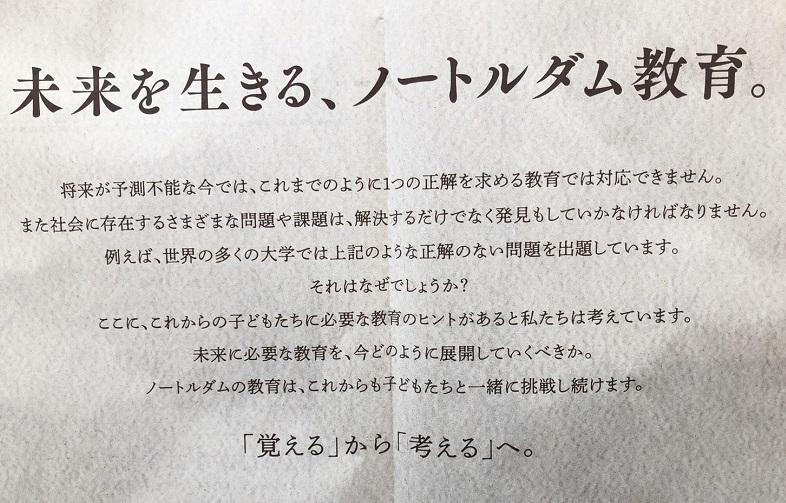 ノートルダム2 (1)