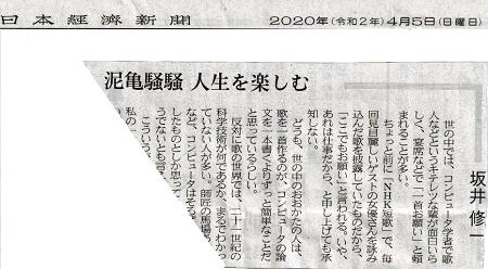 sakai20200405.png